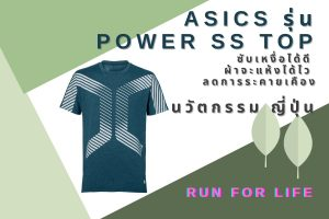 แนะนำ เสื้อกีฬาสำหรับวิ่ง ASICS รุ่น POWER SS TOP