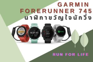 Garmin Forerunner 745 รีวิวนาฬิกาสำหรับนักวิ่ง