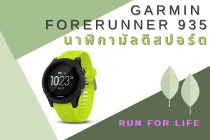 Garmin Forerunner 935 นาฬิกามัลติสปอร์ต