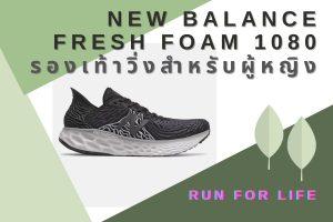 New Balance Fresh Foam 1080 รองเท้าวิ่งผู้หญิง
