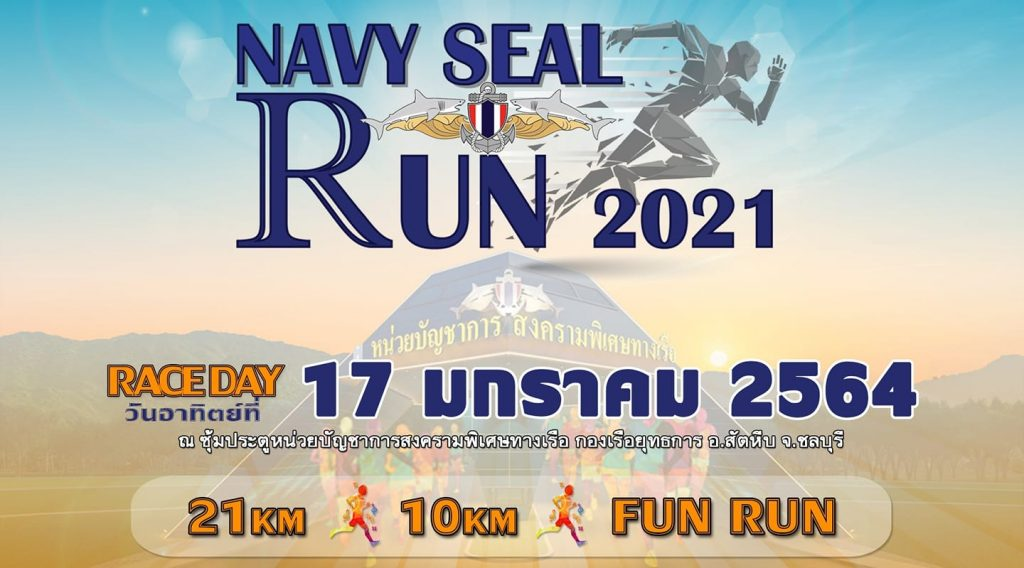 http://www.runlah.com/events/nsr21