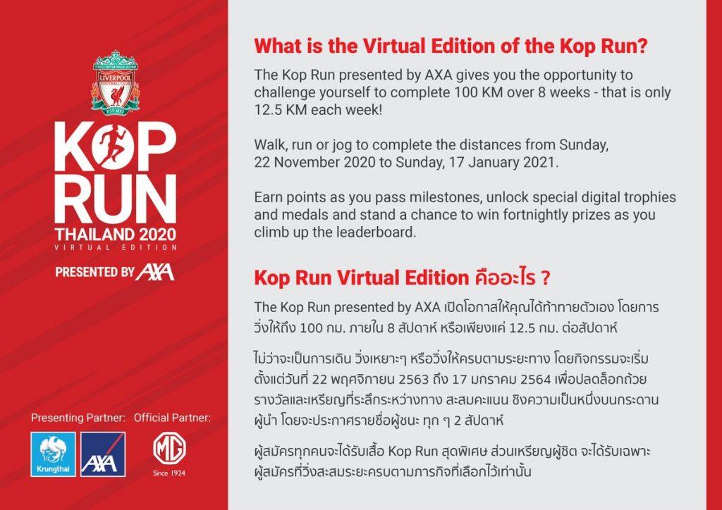 สำหรับ กิจกรรม The Kop Run 2020 วิ่งนี้ไม่มีวันเดียวดายซึ่งมีการจัดกันเป็นประจำต่อเนื่องกันทุกปี โดยการริเริ่มของแฟนบอลของสโมสรลิเวอร์พูล กิจกรรมวิ่ง2020 thekop