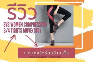 กางเกงวิ่งรัดกล้ามเนื้อ รุ่น EVS Women Compression 34 TightsMove (G10) สามารถใช้งานได้หลากหลาย ว่าจะเป็นการวิ่ง ออกกำลังกาย