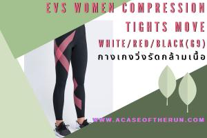 สำหรับสาว ๆ หรือเล่นกีฬากลางแจ้ง วันนี้เราจึงจะมา รีวิวกางเกงวิ่งรัดกล้ามเนื้อ รุ่น EVS Women Compression Tights Move White/Red/Black(G9)