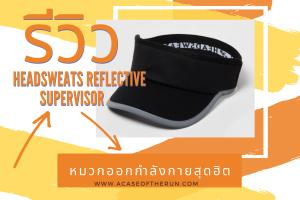 รีวิว หมวก HEADSWEATS Reflective Supervisor ซึ่งหมวกที่นิยมใส่สำหรับวิ่งนั้นมีอยู่ 2 แบบหลัก ๆ คือหมวกแก๊ป รีวิวหมวกวิ่งมาราธอน ยอดนิยม
