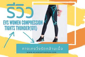 รีวิวกางเกงวิ่งรัดกล้ามเนื้อ รุ่น EVS Women Compression Tights Thunder(G11) สำหรับนักกีฬาหรือผู้ที่ชื่นชอบ ในการออกกำลังกายหลาย ๆ กางเกงวิ่ง