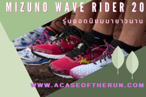 รองเท้าสำหรับวิ่งคู่ใหม่ นั้นอาจจะกำลังคิดหนักว่าจะเอายี่ห้อไหน รุ่นอะไรเราจึงจะมารีวิวรองเท้าวิ่งของค่าย Mizuno Wave Rider 20 รองเท้าวิ่ง