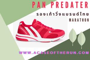 จนในเมื่อ 3 - 4 เดือนที่ผ่านมาก็มีรองเท้าสำหรับวิ่งระยะไกลของไทยออกมานั่นก็คือ PAN PREDATOR รองเท้าวิ่งแบรนด์ไทยนั่นเอง รองเท้าวิ่งมาราธอน