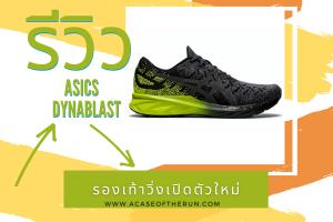 ค่ายรองเท้าวิ่งแบรนด์ดังอย่าง ASICSไม่รอช้า วันนี้เราจะมานำเสนอ รีวิว ASICS DYNABLAST ที่จะเริ่มทำการสำรวจ ผ่านแอพพลิเคชั่นอย่าง ASICS Run