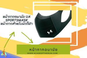 หน้ากากอนามัย UA SPORTSMASK หน้ากากสำหรับนักกีฬา สำหรับการออกกำลังกายในยุคโควิด 19 การป้องกันตัวเองเป็นเรื่องสำคัญและยังป้องกันฝุ่นได้อีกด้วย