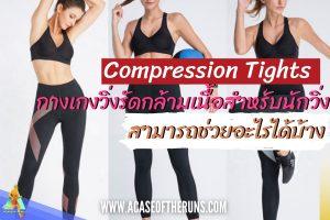 Compression Tights กางเกงวิ่งรัดกล้ามเนื้อสำหรับนักวิ่ง สามารถช่วยอะไรได้บ้าง คือชุดสำหรับวิ่ง ที่ออกแบบมาให้มีคุณสมบัติช่วยให้วิ่งได้ดีขึ้น