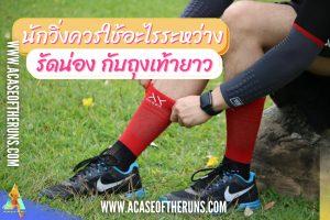 นักวิ่งควรใช้อะไรระหว่าง รัดน่อง กับถุงเท้ายาว (Compression) อุปกรณ์บางชนิดก็ถูกออกแบบมาเพื่อลดอาการบาดเจ็บและช่วยรักษาฟื้นฟู