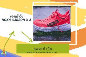 HOKA CARBON X 2 รองเท้าวิ่งระยะไกล ที่ถูกจับตามองฝนปี 2021 รองเท้าวิ่งระยะไกลนั่นก็คือ ค่าย HOKA ได้รับความนิยมจากรองเท้าวิ่งถนนระยะไกล
