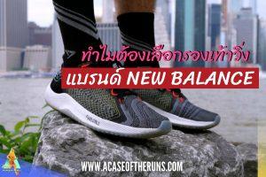 ทำไมต้องเลือกรองเท้าวิ่ง แบรนด์ NEW BALANCE เป็นแบรนด์รองเท้าที่ให้ความสำคัญกับความสวยงามและการดีไซน์มากพอๆ กับความสะดวกสบายในการสวมใส่