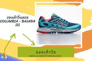 มาทำความรู้จัก Columbia - Bajada III รองเท้าวิ่งเทรลในหน้าหนาว รองเท้าเทรล นั้นเป็นรองเท้าวิ่งที่ต้องละเอียดเป็นอย่างมากในการเลือก