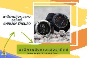 นาฬิกาพลังงานแสงอาทิตย์ Garmin Enduro วิ่งสายอัลตร้า สายเทรล นาฬิกาคืออุปกรณ์ที่จำเป็นต้องมี นาฬิกาสำหรับการวิ่ง นั้นช่วยให้สะดวกหลายอย่าง