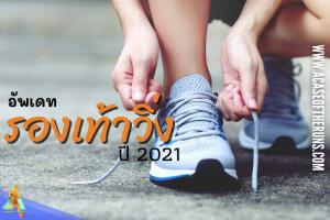 อัพเดทรองเท้าวิ่งปี 2021 ปฏิเสธไม่ได้ว่า การวิ่งคือการออกกำลังกายที่ดีที่สุด การวิ่งหรือเดินคือกิจจกรรมอย่างเดียวที่คุณสามารถจะทำได้ทุกที่