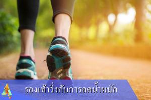 รองเท้าวิ่งกับการลดน้ำหนัก  การออกกำลังกายคือการเผาผลาญส่วนเกินออกจากร่างกายที่ดีที่สุด และอาจจะเป็นการออกกำลังกายที่ง่ายที่สุดว่าได้