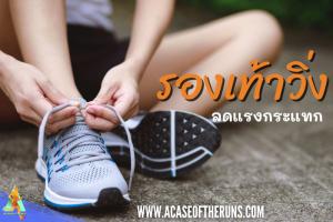 รองเท้าวิ่งลดแรงกระแทก  การวิ่งเพื่อสุขภาพย่อมมาพร้อมกับรองเท้าวิ่งที่รักษาสุขภาพเท้า ยิ่งหน้าหนักตัวมาก รองเท้าวิ่งที่ช่วยรักษาเท้า