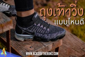 ประเภทถุงเท้าวิ่งแบบไหนที่เหมาะกับคุณ ถุงเท้าวิ่ง นั้นเป็นอีกหนึ่งสิ่งที่ไม่ควรละเลยนะคะ เนื่องจากคุณต้องสวมใส่ถุงเท้าอยู่ตลอดเวลาในขณะวิ่ง